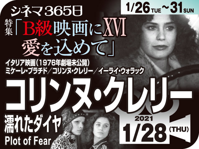 コリンヌ・クレリー/濡れたダイヤ(1976年 劇場未公開)