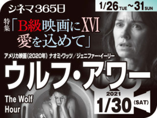 ウルフ・アワー (2020年スリラー映画)