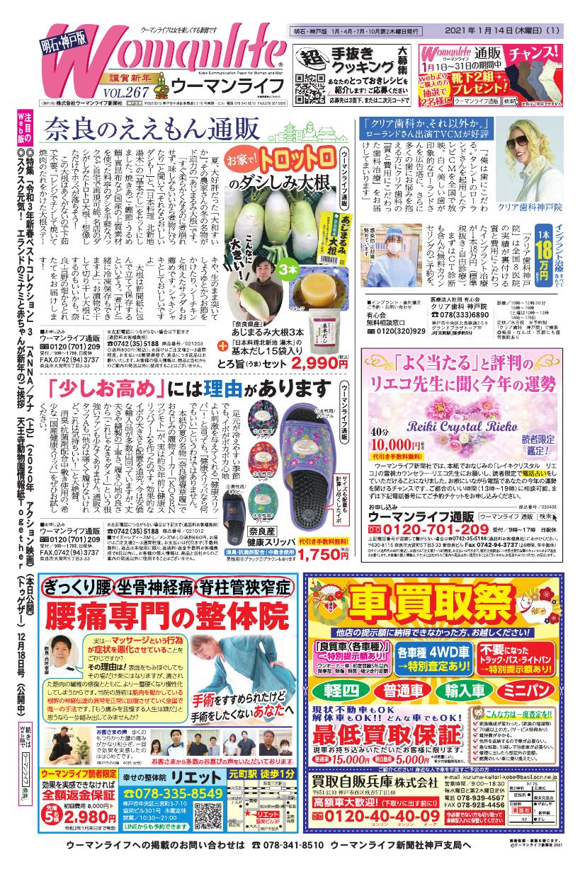 ウーマンライフ明石・神戸版 2021年01月14日号