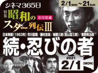 続・忍びの者(1963年 社会派映画)