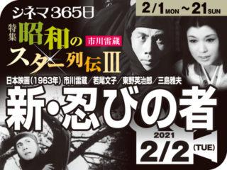 新・忍びの者(1963年 社会派映画)