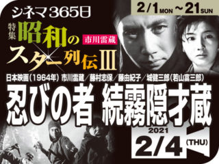 忍びの者 続霧隠才蔵(1964年 社会派映画)