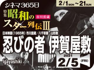 忍びの者 伊賀屋敷(1965年 社会派映画)