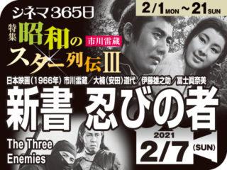新書 忍びの者(1966年 社会派映画)
