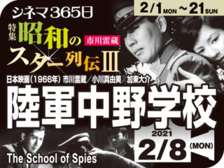 陸軍中野学校(1966年 事実に基づく映画)