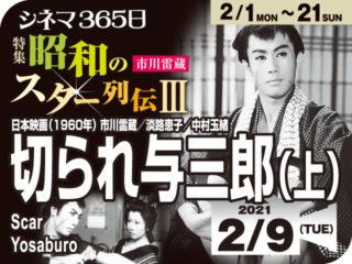 切られ与三郎(上)(1960年 恋愛映画)