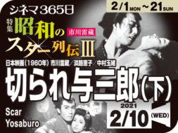切られ与三郎(下)(1960年 恋愛映画)