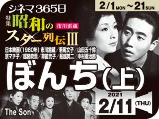 ぼんち(上)(1960年 社会派映画)