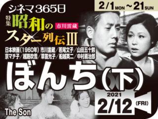 ぼんち(下)(1960年 社会派映画)