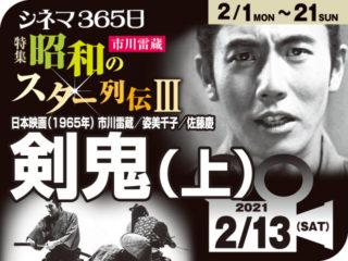 剣鬼(上)(1965年 社会派映画)