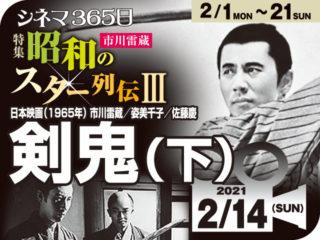剣鬼(下)(1965年 社会派映画)