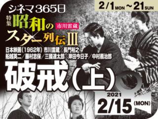破戒(上)(1962年 社会派映画)