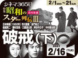 破戒(下)(1962年 社会派映画)
