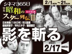 影を斬る(1963年 コメディ映画)