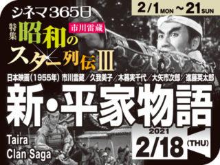 新・平家物語(1955年 事実に基づく映画)