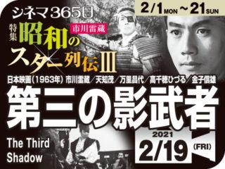 第三の影武者(1963年 社会派映画)