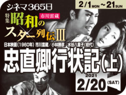忠直卿行状記(上)(1960年 事実に基づく映画)