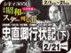 忠直卿行状記(下)(1960年 事実に基づく映画)