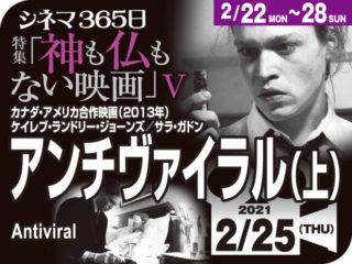 アンチヴァイラル(上)(2013年 社会派映画)