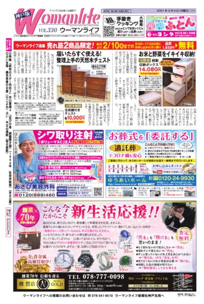 ウーマンライフ神戸版 2021年02月04日号