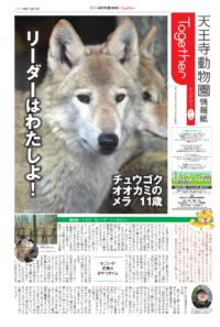 天王寺動物園情報誌 Together(トゥゲザー) 2021年02月19日号