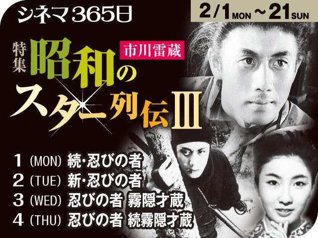 特集「昭和のスター列伝3」
