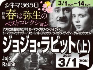 ジョジョ・ラビット(上)(2020年 ヒューマン映画)