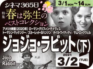 ジョジョ・ラビット(下)(2020年 ヒューマン映画)