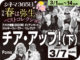チア・アップ!(下)(2020年 ヒューマン映画)