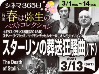 スターリンの葬送狂騒曲 (下)(2018年 事実に基づく映画)