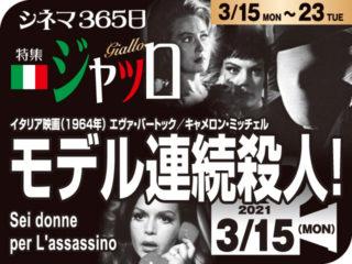 モデル連続殺人!(1964年 ミステリー映画)