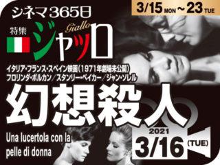 幻想殺人(1971年 劇場未公開)