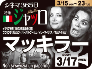 マッキラー(1972年 劇場未公開)