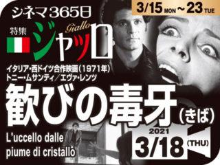 歓びの毒牙(きば)(1971年 ミステリー映画)