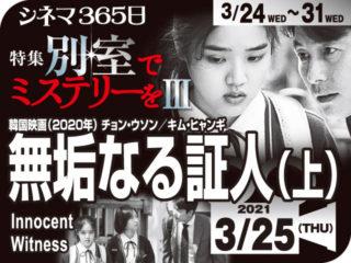無垢なる証人(上)(2020年 法廷映画)