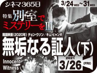 無垢なる証人(下)(2020年 法廷映画)