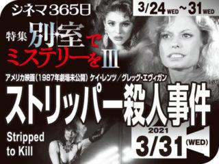 ストリッパー殺人事件(1987年 劇場未公開)