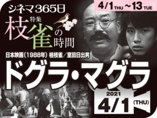 ドグラ・マグラ(1988年 文芸映画)