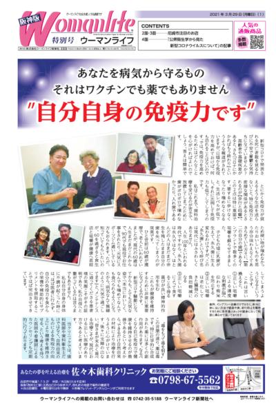 ウーマンライフ阪神版 特別号 2021年03月29日号