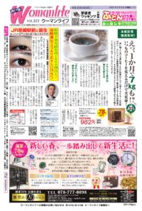 ウーマンライフ神戸版 2021年03月04日号