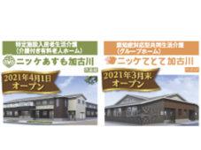 3/3(水)~15(月)「株式会社ニッケ・ケアサービス加古川事業所」の新施設で内覧会開催!