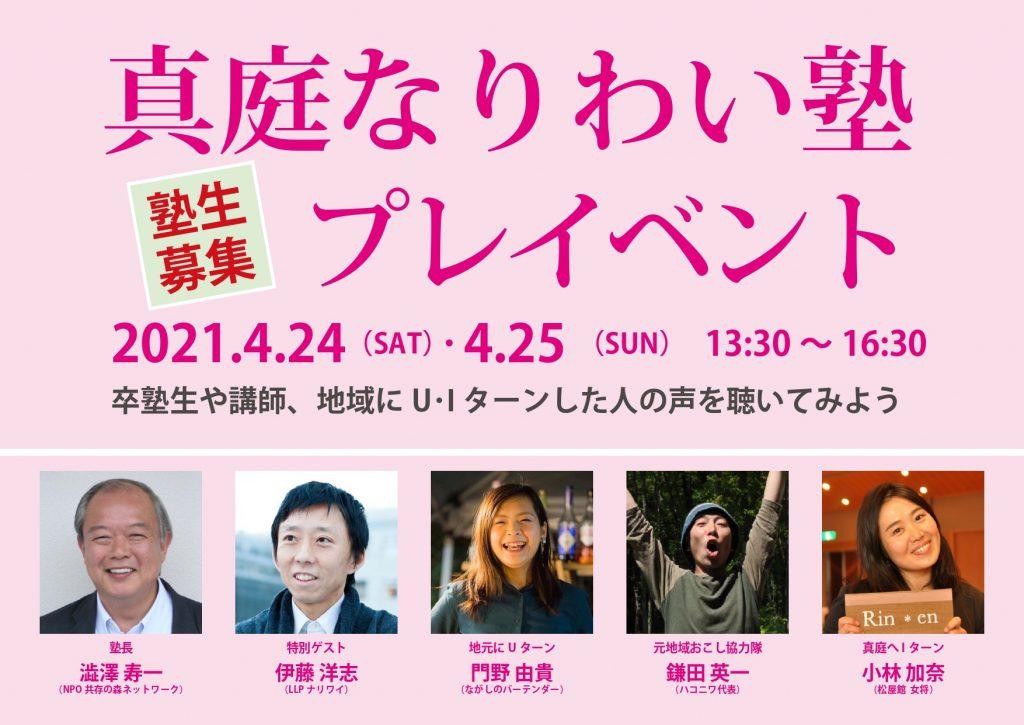 岡山と大阪で「真庭なりわい塾 5期生募集 プレイベント」開催