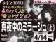 真夜中のミラージュ(上)(1984年 劇場未公開)
