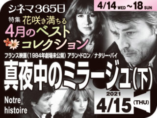 真夜中のミラージュ(下)(1984年 劇場未公開)