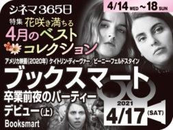 ブックスマート(上)(2020年 青春映画)