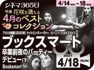 ブックスマート(下)(2020年 青春映画)
