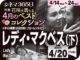 レディ・マクベス(下)(2020年 サイコ・サスペンス映画)