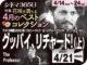 グッバイ、リチャード(上)(2020年 ヒューマン映画)