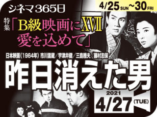 昨日消えた男 (1964年 ミステリー映画)