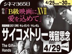 サイコメトリー〜残留思念〜 (2013年 サスペンス映画)